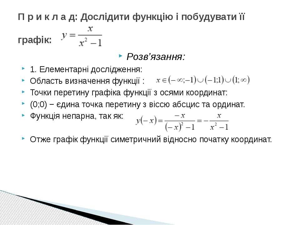 П р и к л а д: Дослідити функцію і побудувати її графік: Розв'язання: 1. Елем...
