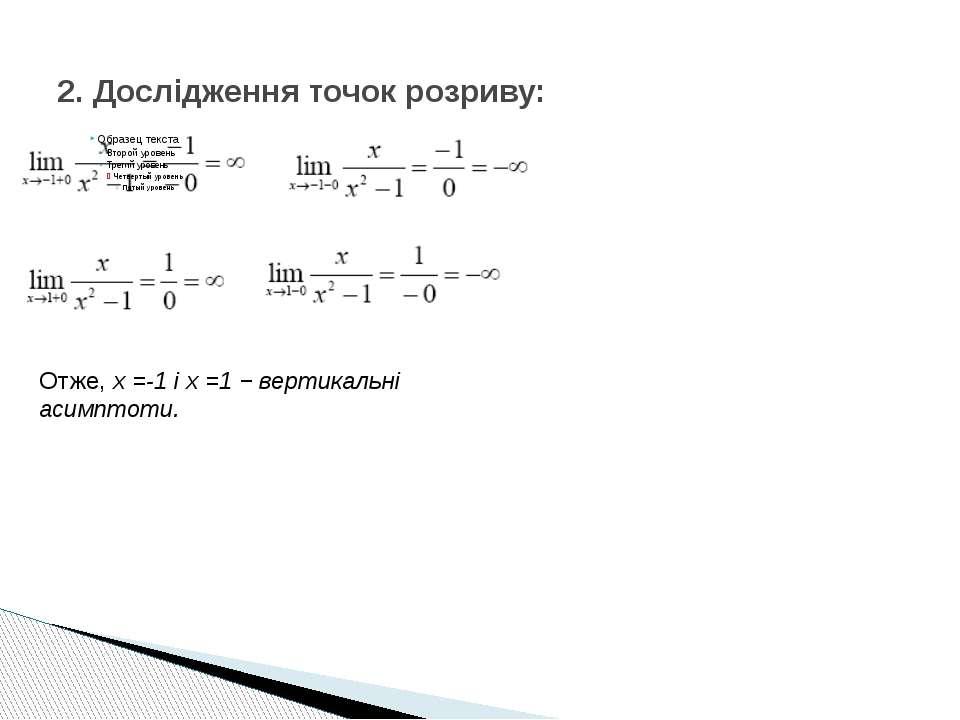 2. Дослідження точок розриву: Отже, х =-1 і х =1 − вертикальні асимптоти.