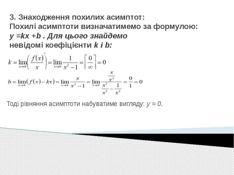 3. Знаходження похилих асимптот: Похилі асимптоти визначатимемо за формулою: ...