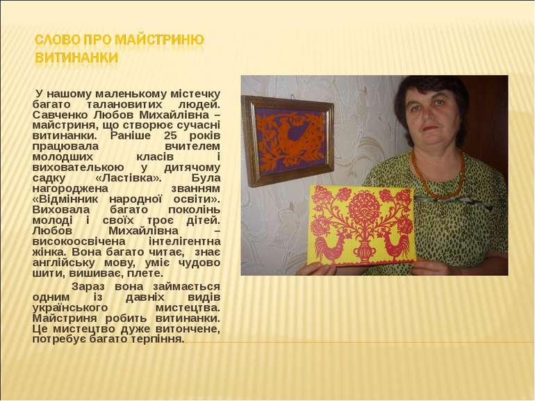 У нашому маленькому містечку багато талановитих людей. Савченко Любов Михайлі...
