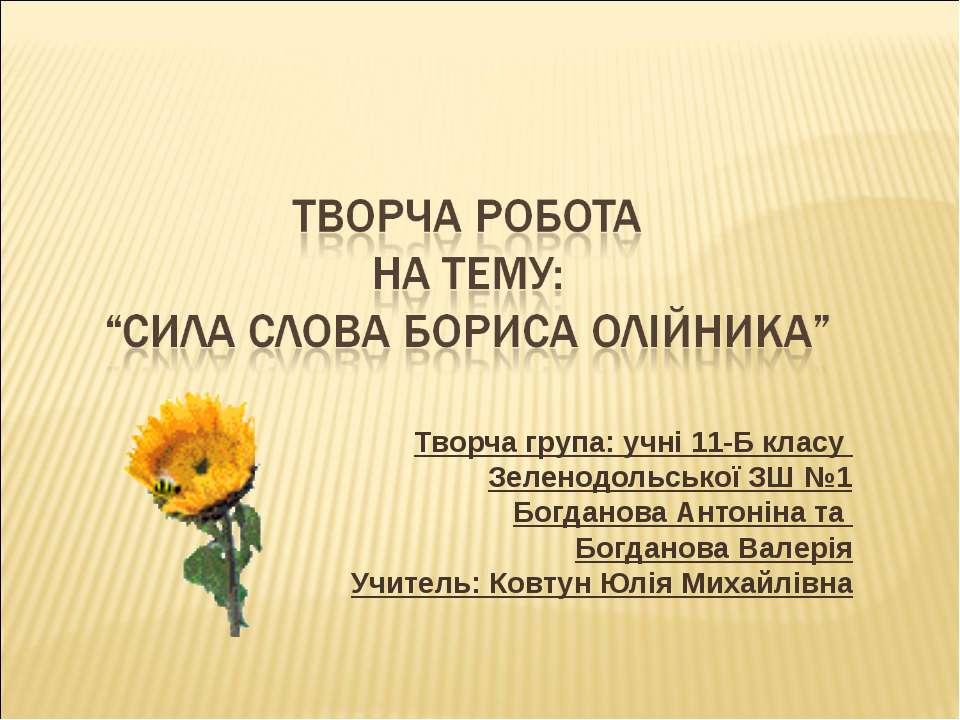 Творча група: учні 11-Б класу Зеленодольської ЗШ №1 Богданова Антоніна та Бог...