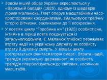 Зовсім інший образ України окреслюється у «Варязькій баладі» (1925), одному і...
