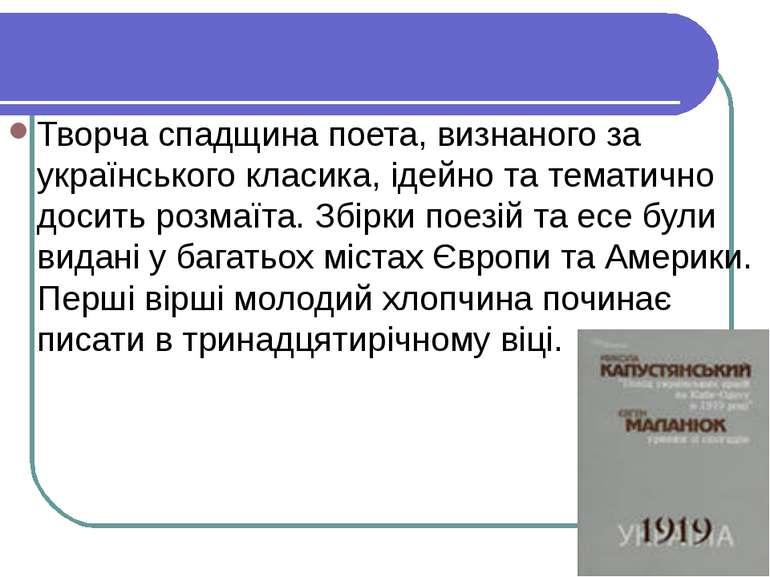 Творча спадщина поета, визнаного за українського класика, ідейно та тематично...