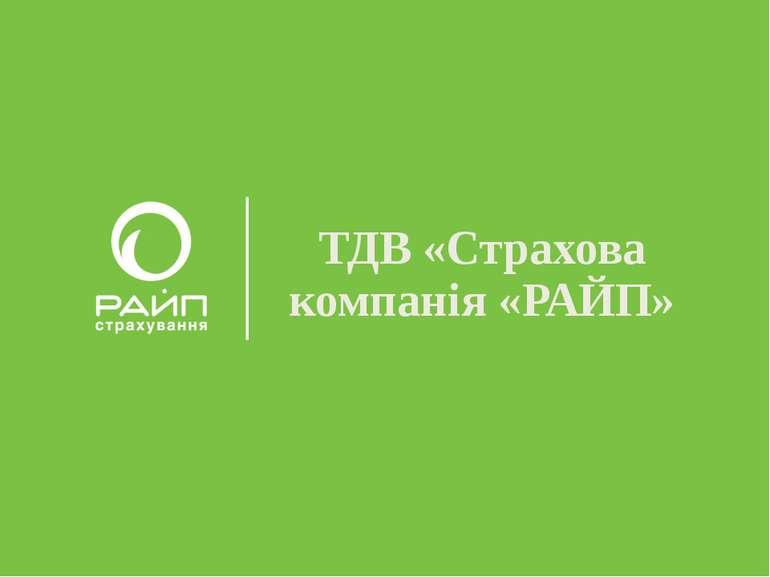 ТДВ «Страхова компанія «РАЙП» Новая презентация