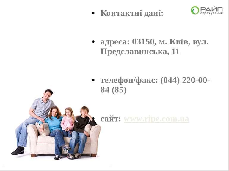 Контактні дані: адреса: 03150, м. Київ, вул. Предславинська, 11 телефон/факс:...
