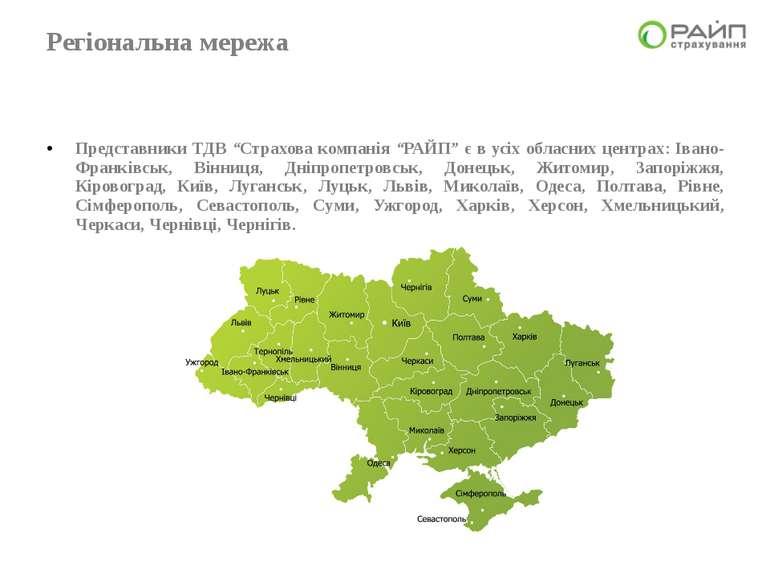 """Регіональна мережа Представники ТДВ """"Страхова компанія """"РАЙП"""" є в усіх обласн..."""