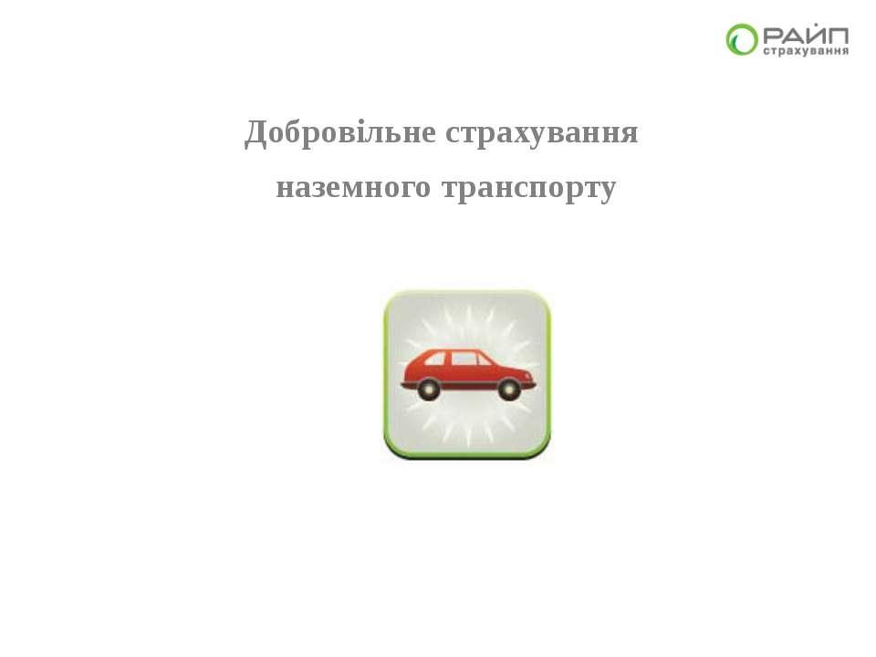 Добровільне страхування наземного транспорту