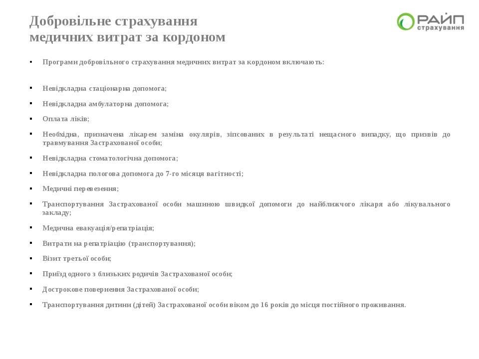 Добровільне страхування медичних витрат за кордоном Програми добровільного ст...