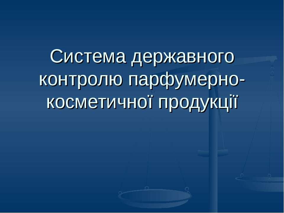 Система державного контролю парфумерно-косметичної продукції