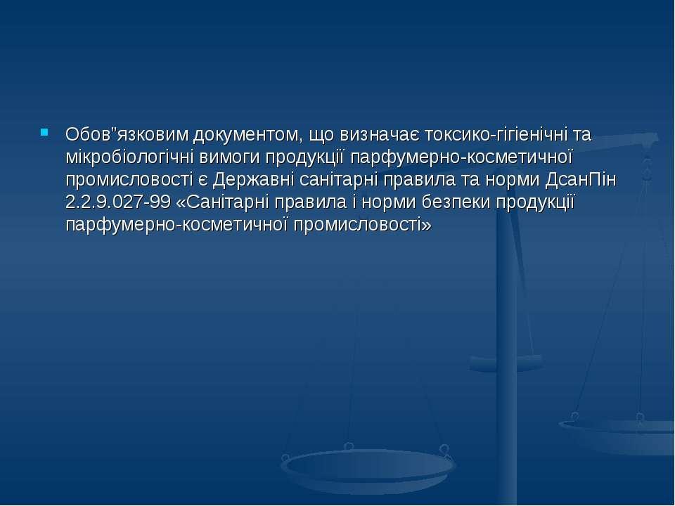 """Обов""""язковим документом, що визначає токсико-гігіенічні та мікробіологічні ви..."""