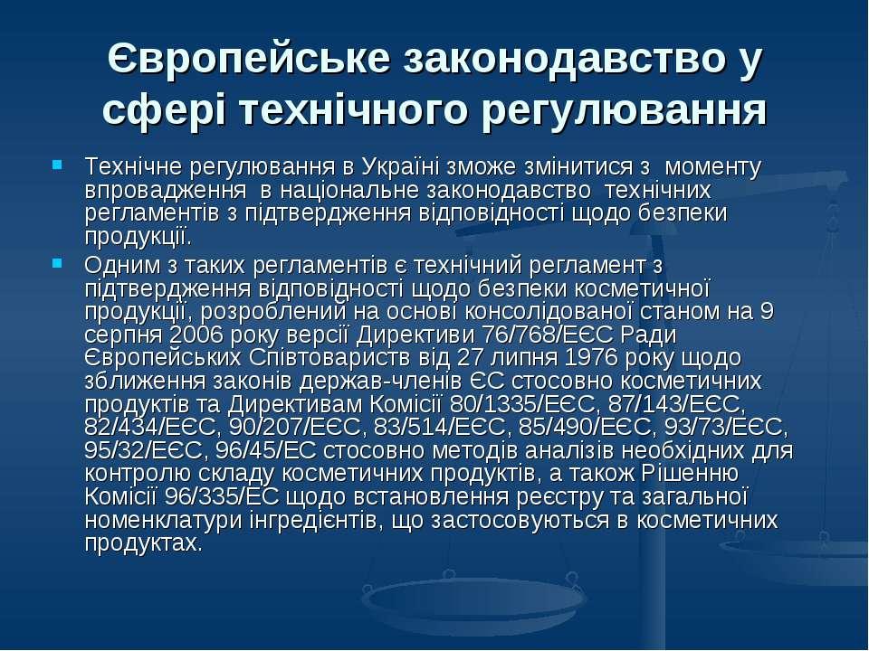 Європейське законодавство у сфері технічного регулювання Технічне регулювання...