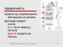 © 2006 Бублик В.В. МООП. Лекція 1. Об'єктна модель * Ієрархічність Ієрархія‑ц...