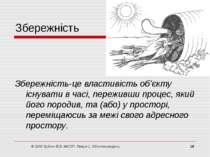 © 2006 Бублик В.В. МООП. Лекція 1. Об'єктна модель * Збережність Збережність‑...