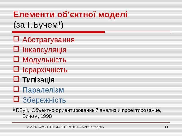 © 2006 Бублик В.В. МООП. Лекція 1. Об'єктна модель * Елементи об'єктної модел...