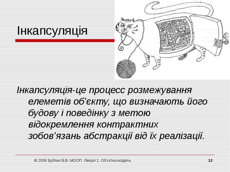 © 2006 Бублик В.В. МООП. Лекція 1. Об'єктна модель * Інкапсуляція Інкапсуляці...