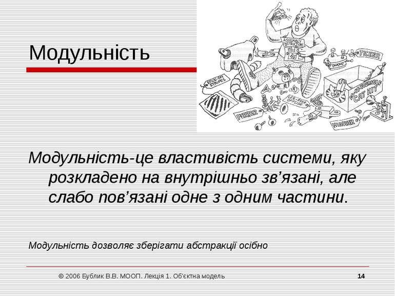 © 2006 Бублик В.В. МООП. Лекція 1. Об'єктна модель * Модульність Модульність‑...