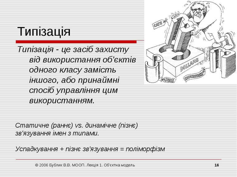 © 2006 Бублик В.В. МООП. Лекція 1. Об'єктна модель * Типізація Типізація ‑ це...