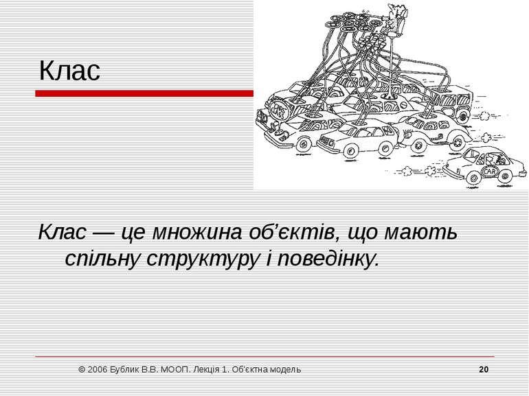 © 2006 Бублик В.В. МООП. Лекція 1. Об'єктна модель * Клас Клас ― це множина о...
