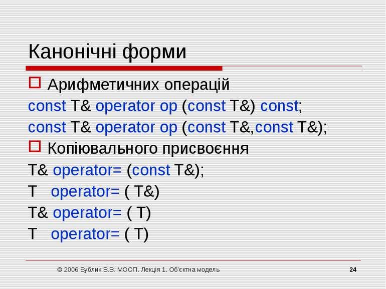 © 2006 Бублик В.В. МООП. Лекція 1. Об'єктна модель * Канонічні форми Арифмети...