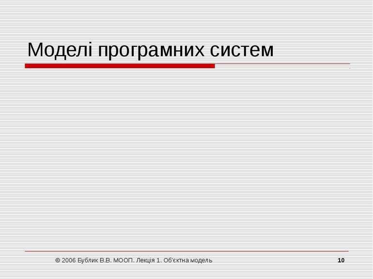 Моделі програмних систем © 2006 Бублик В.В. МООП. Лекція 1. Об'єктна модель *...