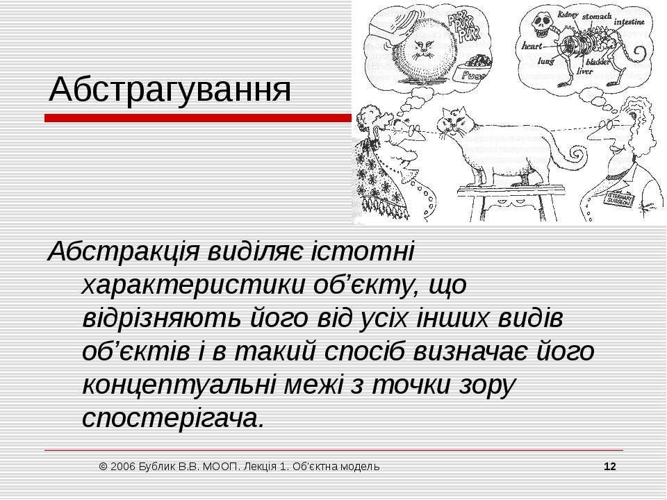 © 2006 Бублик В.В. МООП. Лекція 1. Об'єктна модель * Абстрагування Абстракція...
