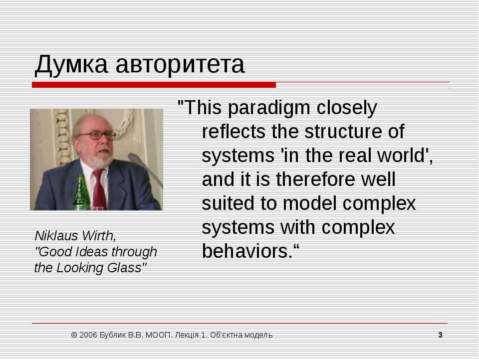 "Думка авторитета ""This paradigm closely reflects the structure of systems 'in..."