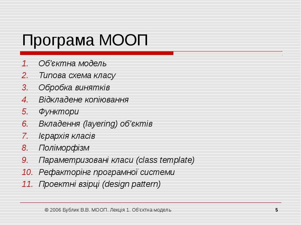 Програма МООП Об'єктна модель Типова схема класу Обробка винятків Відкладене ...