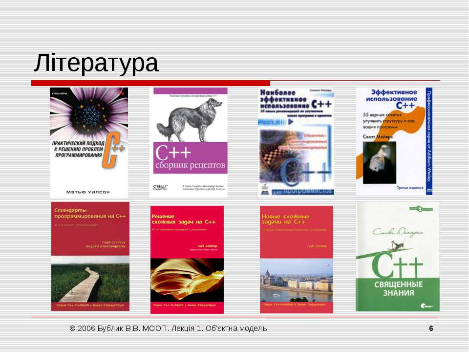 © 2006 Бублик В.В. МООП. Лекція 1. Об'єктна модель * Література © 2006 Бублик...