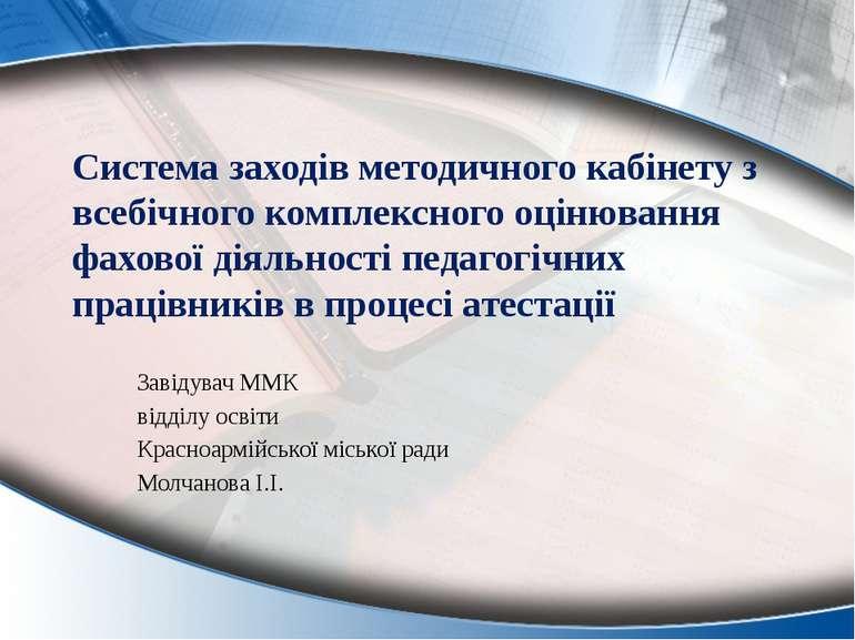 Система заходів методичного кабінету з всебічного комплексного оцінювання фах...