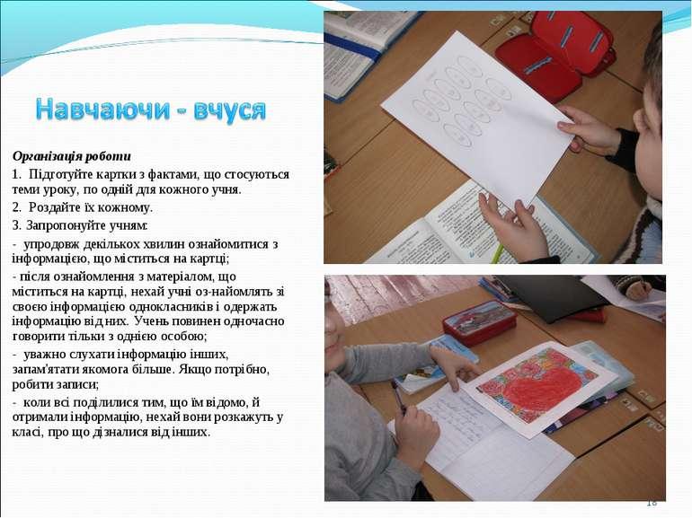 * Організація роботи 1. Підготуйте картки з фактами, що стосуються теми уроку...