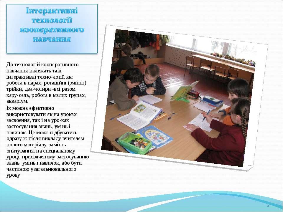 *  До технологій кооперативного навчання належать такі інтерактивні техно ло...