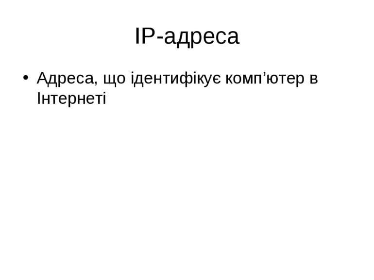 IP-адреса Адреса, що ідентифікує комп'ютер в Інтернеті