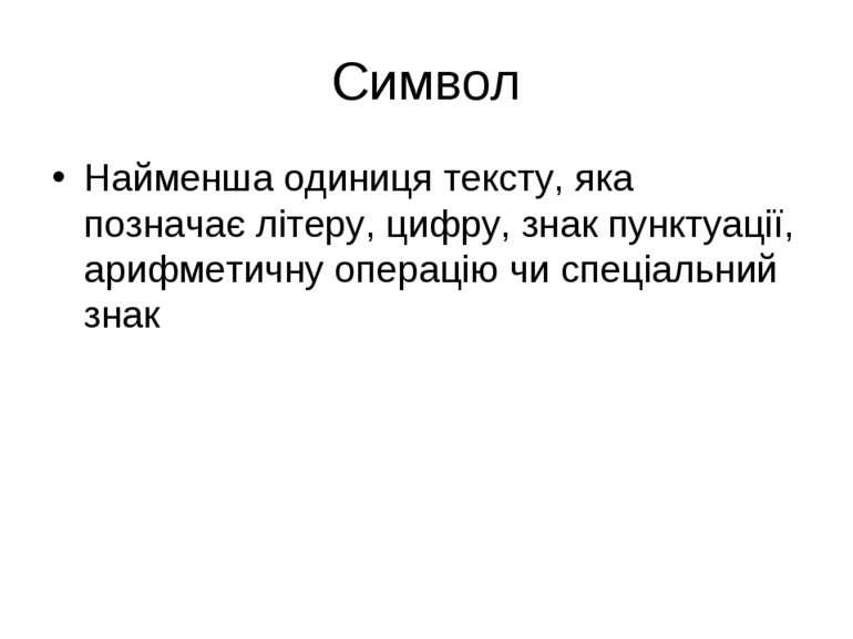 Символ Найменша одиниця тексту, яка позначає літеру, цифру, знак пунктуації, ...