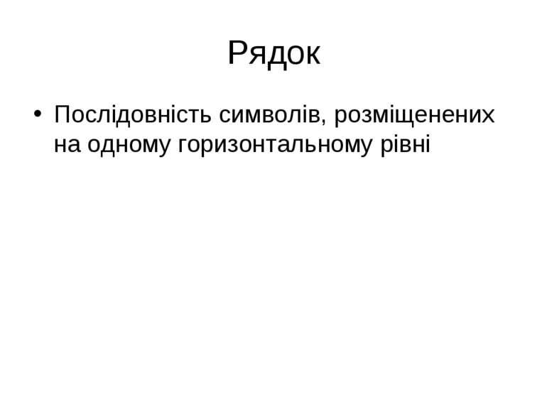 Рядок Послідовність символів, розміщенених на одному горизонтальному рівні