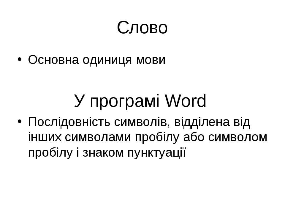 Слово Основна одиниця мови У програмі Word Послідовність символів, відділена ...