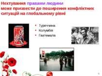 Нехтування правами людини може призвести до поширення конфліктних ситуацій на...