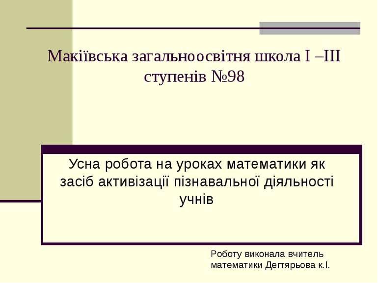Макіївська загальноосвітня школа І –ІІІ ступенів №98 Усна робота на уроках ма...