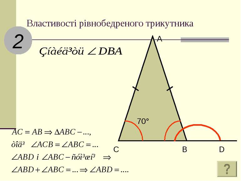 Властивості рівнобедреного трикутника 2