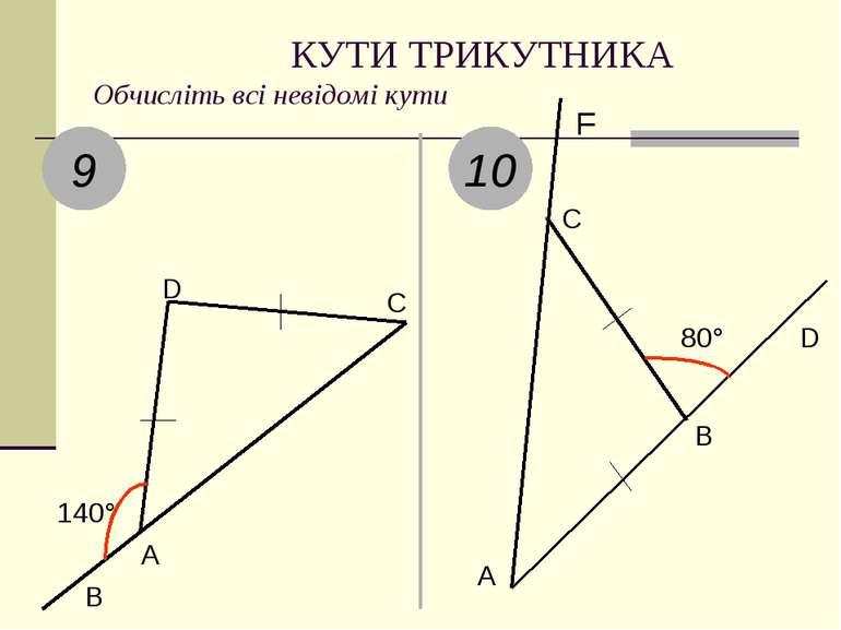 КУТИ ТРИКУТНИКА Обчисліть всі невідомі кути 9