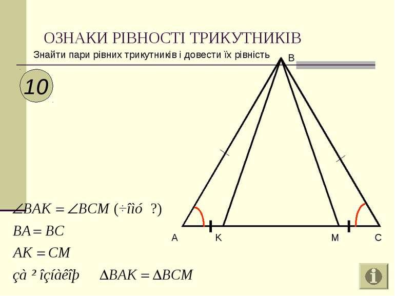 ОЗНАКИ РІВНОСТІ ТРИКУТНИКІВ 10 Знайти пари рівних трикутників і довести їх рі...