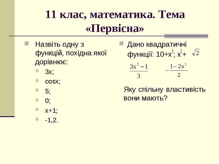 11 клас, математика. Тема «Первісна» Назвіть одну з функцій, похідна якої дор...