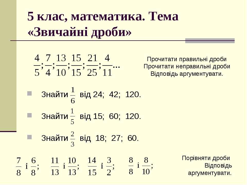 5 клас, математика. Тема «Звичайні дроби» Знайти від 24; 42; 120. Знайти від ...