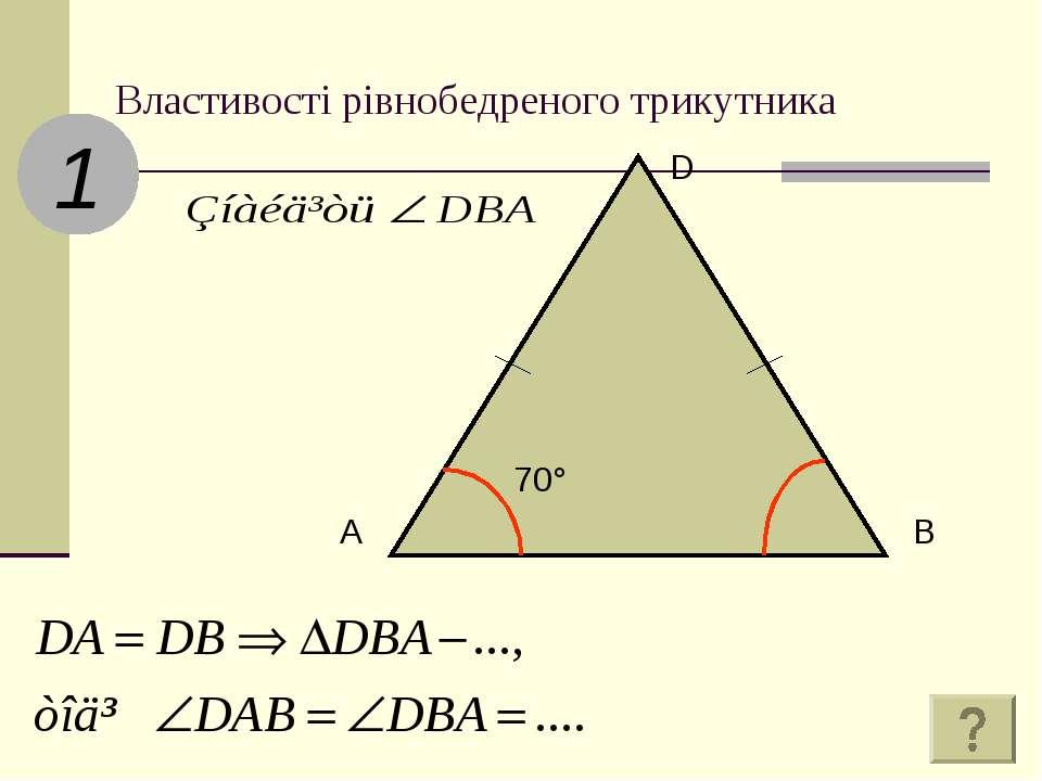 Властивості рівнобедреного трикутника 1