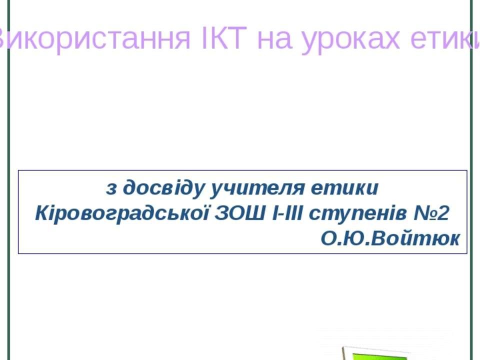 Кіровоград -2011 з досвіду учителя етики Кіровоградської ЗОШ І-ІІІ ступенів №...