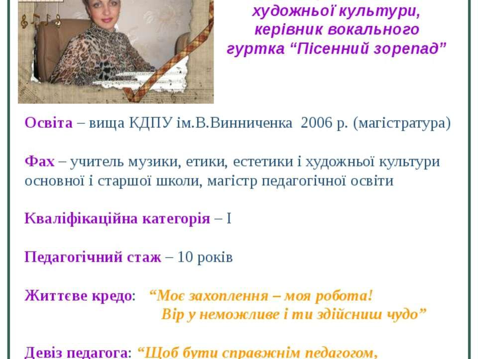 Войтюк Олена Юріївна Освіта – вища КДПУ ім.В.Винниченка 2006 р. (магістратура...