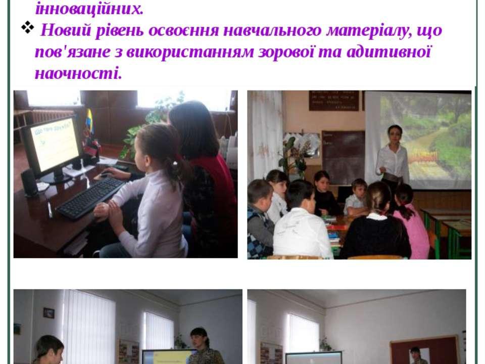 Використання ІКТ розширює інтерпретаційне поле зору учнів: отримання інформац...