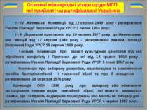 Основні міжнародні угоди щодо МГП, які прийняті чи ратифіковані Україною І - ...
