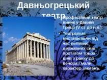 Давньогрецький театр Професійний театр виник у Давній Греції (V ст до н.е.). ...