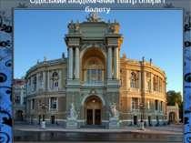 Одеський академічний театр опери і балету