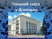 Оперний театр у Донецьку